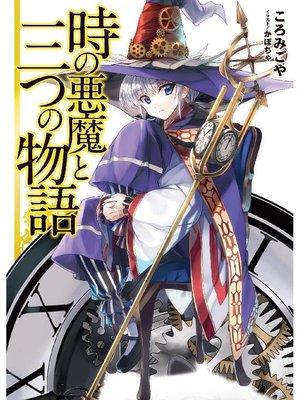 cover image of 時の悪魔と三つの物語: 本編