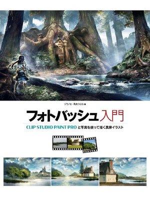 cover image of フォトバッシュ入門 CLIP STUDIO PAINT PROと写真を使って描く風景イラスト: 本編