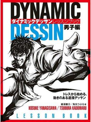 cover image of ダイナミックデッサン レッスンブック 男子編 トレスから始める、動きのある速描デッサン: 本編