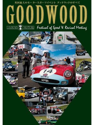 cover image of LEGEND MOTORS GOODWOOD: 本編