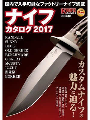 cover image of ナイフカタログ2017: 本編