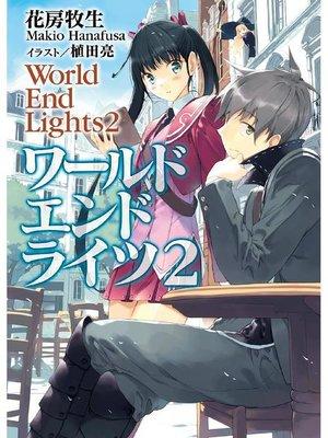 cover image of ワールド エンド ライツ2: 本編