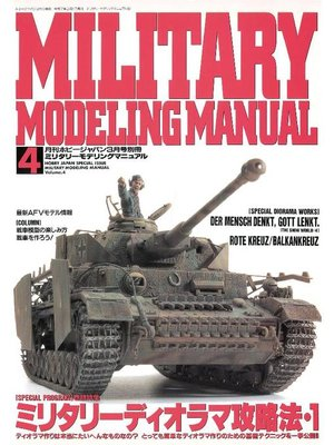 cover image of MILITARY MODELING MANUAL Volume4: 本編