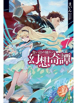 cover image of 食い詰め傭兵の幻想奇譚7
