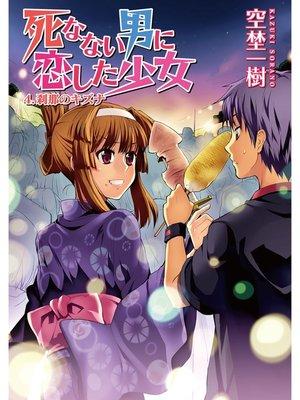 cover image of 死なない男に恋した少女 4.刹那のキズナ: 本編