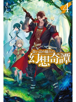 cover image of 食い詰め傭兵の幻想奇譚4