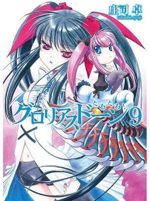 cover image of グロリアスドーン9 ぐるぐる!: 本編
