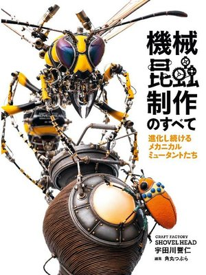 cover image of 機械昆蟲制作のすべて 進化し続けるメカニカルミュータントたち: 本編