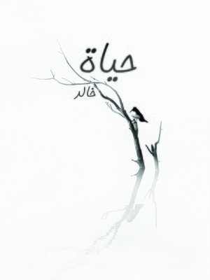 cover image of حياة