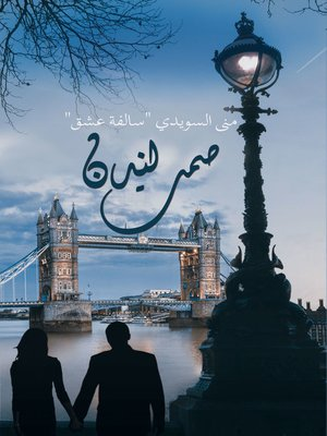 cover image of صمت لندن