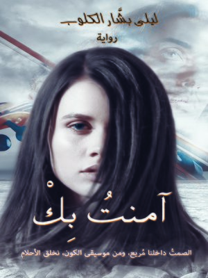 cover image of آمنتُ بِكْ