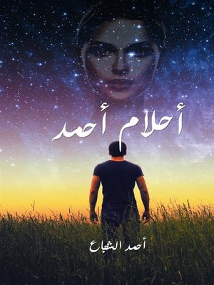 cover image of أحلام أحمد