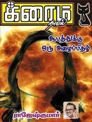 cover image of Aabathukku Oru Azhaipithazh