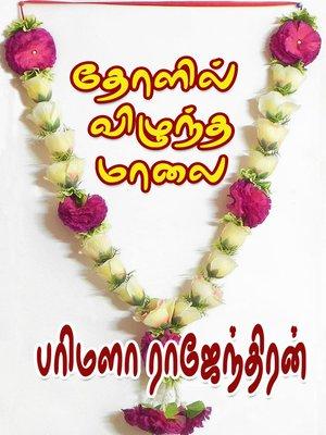 cover image of Tholil Vizhuntha Malai
