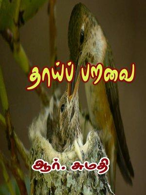 cover image of Thaai Paravai