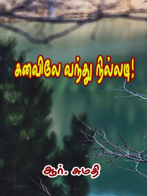 cover image of Kanavile Vanthu Nilladi
