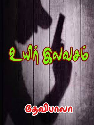 cover image of Uyir Ilavasam