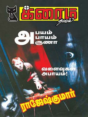 cover image of Abayam, Abaayam, Aruna! and Valaivukal Abaayam!
