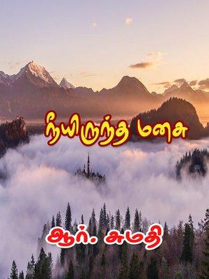 cover image of Neeyiruntha Manasu