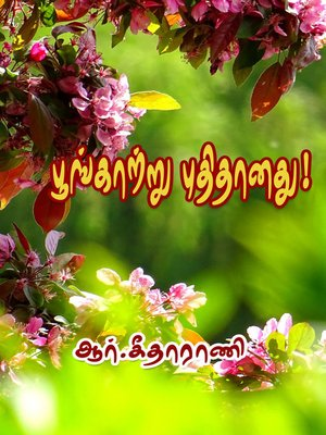 cover image of Poonkaatru Puthithanathu