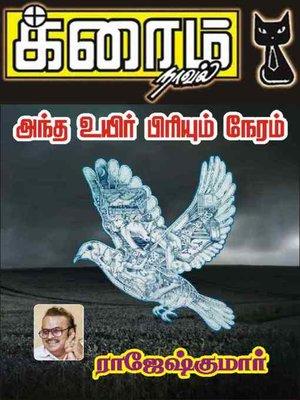cover image of Antha Uyir Piriyum Neram
