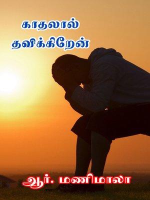 cover image of Kaathalaal Thavikkiren
