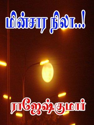 cover image of Misaara Nila