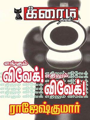 cover image of Engum Vivek! Ethilum Vivek!
