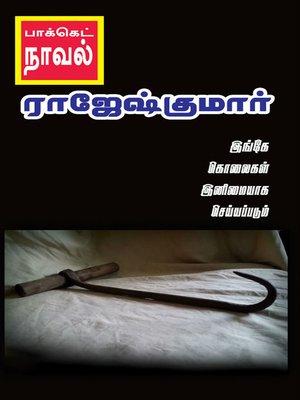 cover image of Inkey Kolaikal Inimaiyaga Seiyapadum