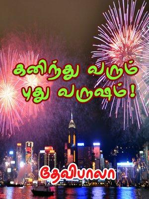 cover image of Kaninthuvarum Puthu Varusam