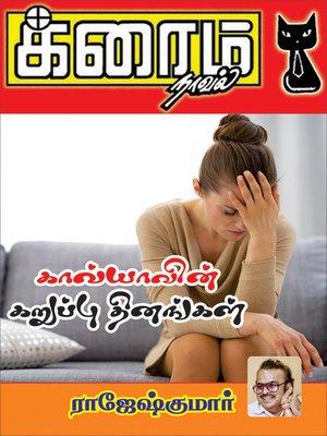 cover image of Kaavyaavin Karuppu Thinangal
