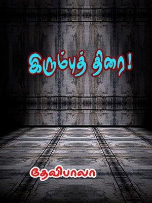 cover image of Irumbu Thirai