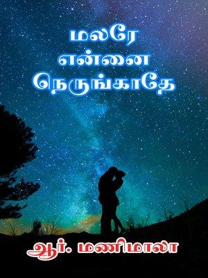 cover image of Malare Ennai Nerunkaathe