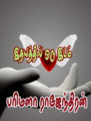 cover image of Idhayathil Oru Idam