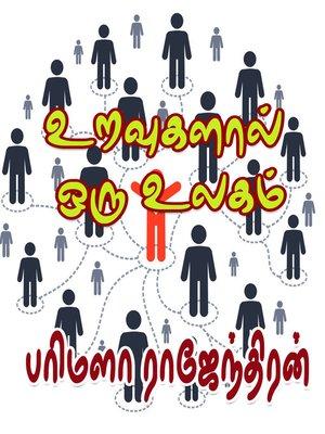 cover image of Uravukalaal Oru Ulagam