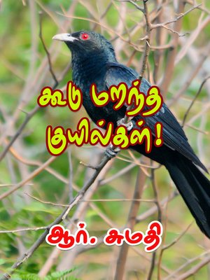 cover image of Koodu Marantha Kuyilkal