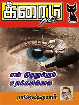 cover image of Ennudaiya Aagaayam