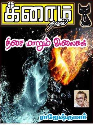 cover image of Thisai Maarum Alaigal