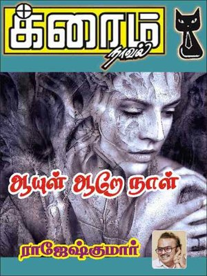 cover image of Aayul Aare Naal