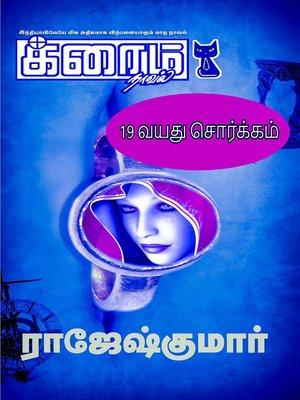 cover image of 19 vayathu Sorkkam