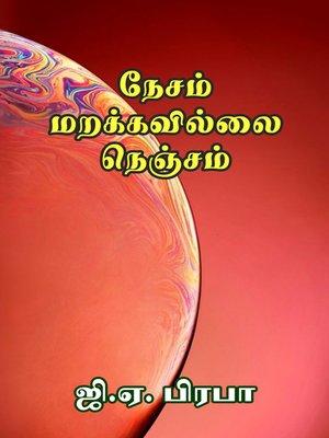 cover image of Nesam Marakkavillai Nenjam