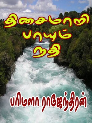 cover image of Thisai Maarum Thendral