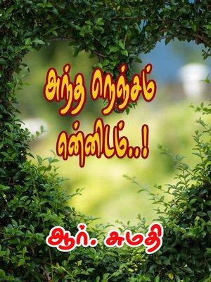 cover image of Antha Nenjam Ennidam