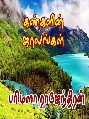 cover image of Kangalin Jalangal
