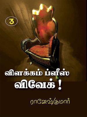 cover image of Vilakkam Please Vivek