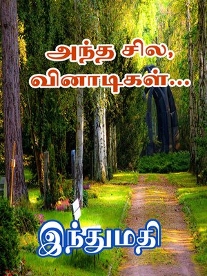 cover image of Antha Sila Vinaadigal