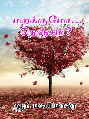 cover image of Marakkumo Nenjam