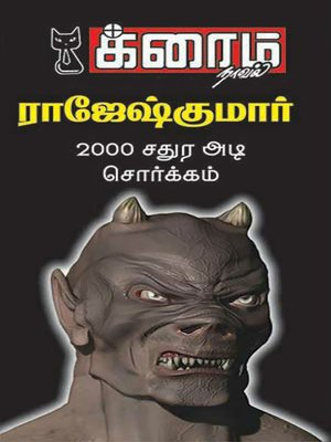 cover image of 2000 Sathura Adi Sorkkam