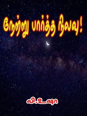 cover image of Netru Partha Nilavu