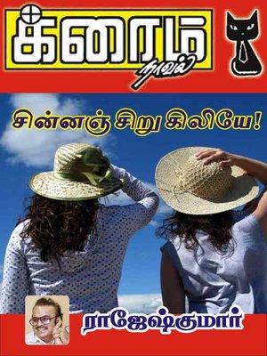 cover image of Sinnaj Siru Kiliye